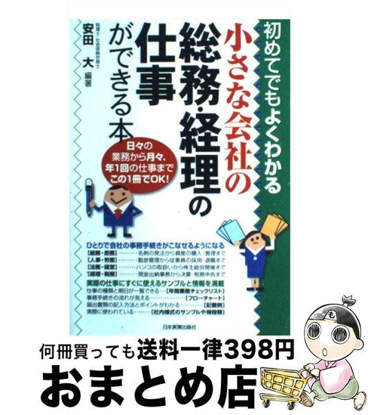 中古 小さな会社の総務・経理の仕事ができる本初めてでもよくわかる/安田大/日本実業出版社 単行本  出荷
