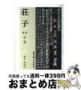 【中古】 荘子 第2冊 / 荘子 / 岩波書店 [文庫]【宅配便出荷】
