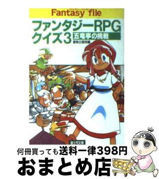【中古】 ファンタジーRPGクイズ 3 / 冒険企画局 / 富士見書房 [文庫]【宅配便出荷】