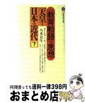 【中古】 天皇と日本の近代 下 / 八木 公生 / 講談社 [新書]【宅配便出荷】
