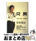【中古】 1R男 28歳の社長、上場物語 / 杉本 宏之 / アメーバブックス [単行本]【宅配便出荷】