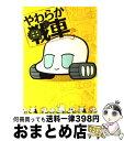 【中古】 やわらか戦車 / ラレコ / 角川ザテレビジョン [単行本]【宅配便出荷】