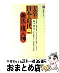 【中古】 天皇と日本の近代 上 / 八木 公生 / 講談社 [新書]【宅配便出荷】