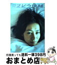【中古】 月刊さとう珠緒 / 大森 克己 / 新潮社 [大型...