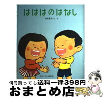 【中古】はははのはなし/加古 里子[大型本]