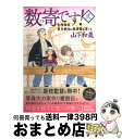 もったいない本舗 おまとめ店で買える「【中古】 数寄です! 女漫画家東京都内に数寄屋を建てる 2 / 山下 和美 / 集英社 [コミック]【宅配便出荷】」の画像です。価格は108円になります。