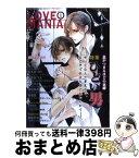 【中古】 LOVE MANIA BLコミックアンソロジー 1 / コスミック出版 / コスミック出版 [コミック]【宅配便出荷】