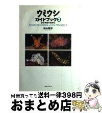 【中古】ウミウシガイドブック  2/鈴木 敬宇[単行本(ソフトカバー)]