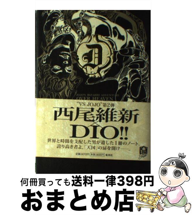 日本の小説, その他  JOJOS BIZARRE ADVENTURE OVER HEAVEN