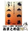 もったいない本舗 おまとめ店で買える「【中古】 半七捕物帳を歩く ぼくの東京遊覧 / 田村 隆一 / 朝日新聞社 [文庫]【宅配便出荷】」の画像です。価格は249円になります。