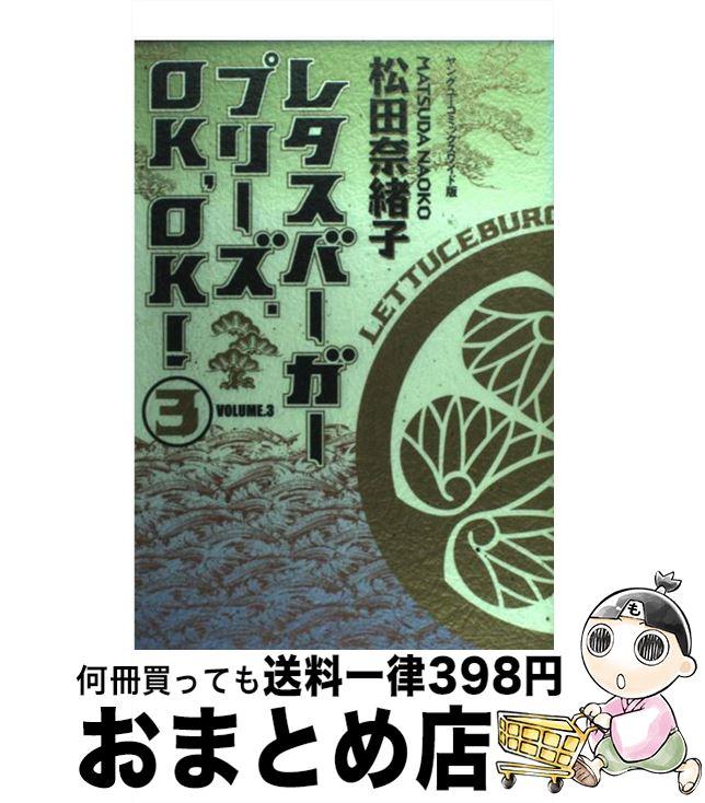 【中古】 レタスバーガープリーズ.OK,OK! 3 / 松田 奈緒子 / 集英社 [コミック]【宅配便出荷】