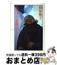 【中古】 私だけの北極点 北緯88度40分 / 和泉 雅子 / 講談社 [ハードカバー]【宅配便出荷】