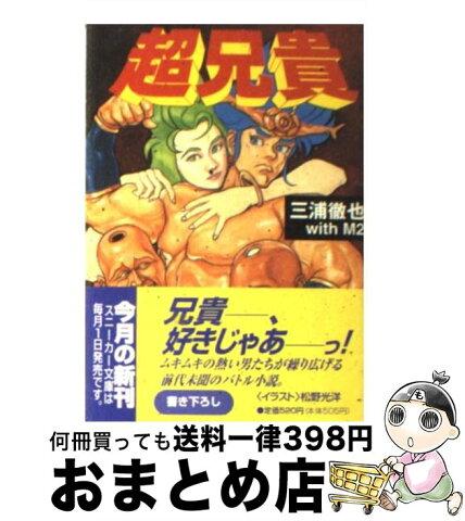 【中古】 超兄貴 / 三浦 徹也, M2 / 角川書店 [文庫]【宅配便出荷】