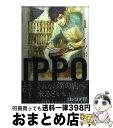 【中古】 IPPO 1 / えすとえむ / 集英社 [コミック]【宅配便出荷】
