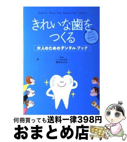 【中古】 きれいな歯をつくる 大人のためのデンタル・ブック / 倉治 ななえ / 大泉書店 [単行本]【宅配便出荷】
