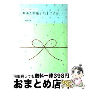 [Utilisé] Douze mois de thé et de bonbons japonais Annuaire de la vie / Miki Torikoshi / Piebooks [livre] [livraison par messagerie]