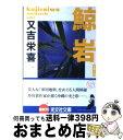 【中古】 鯨岩 長編小説 / 又吉 栄喜 / 光文社 [文庫]【宅配便出荷】