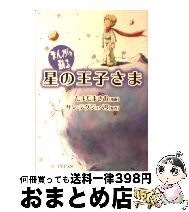 產品詳細資料,日本Yahoo代標|日本代購|日本批發-ibuy99|圖書、雜誌、漫畫|【中古】 まんがで蘇る星の王子さま / サン=テグジュペリ, たまだ まさお(漫画) / PHP研…