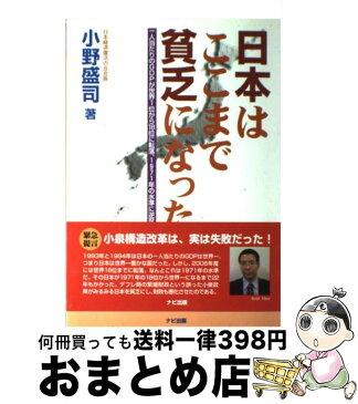 【中古】 日本はここまで貧乏になった 一人当たりのGDPが世界1位から18位に転落、19 / 小野 盛司 / ナビ出版 [単行本]【宅配便出荷】