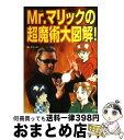 【中古】 Mr.マリックの超魔術大図解! / Mr.マリック / 汐文社 [単行本]【宅配便出荷】