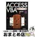 【中古】 ACCESS VBA応用プログラミング ACCESS 2000徹底入門 / 谷尻 かおり / 技術評論社 [単行本]【宅配便出荷】