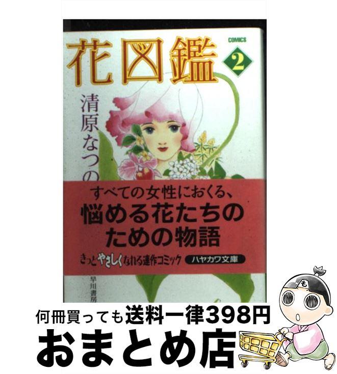 【中古】 花図鑑 2 / 清原 なつの / 早川書房 [文庫]【宅配便出荷】