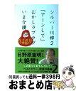 【中古】 シルバー川柳 2 / 全国有料