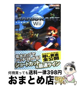 【中古】 マリオカートWii Nitendo dream / NintendoDREAM編集部 / 毎日コミュニケーションズ [単行本(ソフトカバー)]【宅配便出荷】
