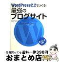 【中古】 WordPress 2.2でつくる!最強のブログサイト 2.1/2.2対応 / 乙彼 三太郎, 田中 広将 / ソーテック社 [単行本]【宅配便出荷】