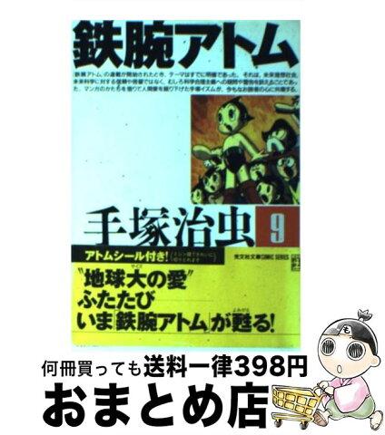 【中古】 鉄腕アトム 9 / 手塚 治虫 / 光文社 [文庫]【宅配便出荷】