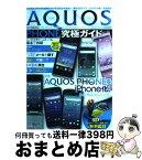 【中古】 AQUOS PHONE究極ガイド 最強化のワザ200が大集合!!無料3Dアプリ・動画 / ダイアプレス / ダイアプレス [ムック]【宅配便出荷】