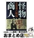 もったいない本舗 おまとめ店で買える「【中古】 怪物商人 大倉喜八郎伝 / 江上 剛 / PHP研究所 [単行本]【宅配便出荷】」の画像です。価格は390円になります。