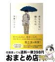 【中古】 傘をもたない蟻たちは / 加藤 シゲアキ / KADOKAWA/角川書店 [単行本]【宅配便出荷】