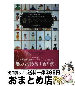 【中古】 香水のレッスン 今から香水をもっと楽しむための50の方法 / 田中貴子 / 学習研究社 [単行本(ソフトカバー)]【宅配便出荷】