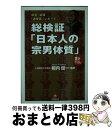 もったいない本舗 おまとめ店で買える「【中古】 総検証「日本人の宗男体質」 根室・釧路「選挙区」レポート / 相内 俊一 / 小学館 [文庫]【宅配便出荷】」の画像です。価格は219円になります。