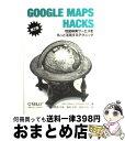 もったいない本舗 おまとめ店で買える「【中古】 GOOGLE MAPS HACKS 地図検索サービスをもっと活用するテクニック 第2版 / Rich Gibson / オライリー・ジャパン [単行本(ソフトカバー)]【宅配便出荷】」の画像です。価格は366円になります。