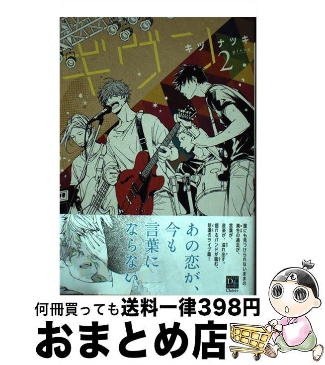 コミック, 新書館 Dear+C  2