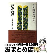 【中古】渡辺淳一全集  第18巻/渡辺 淳一[単行本]