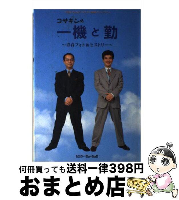 【中古】 コサキンの一機と勤 TBS radio / シンコーミュージック / シンコーミュージック [単行本]【宅配便出荷】
