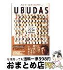 【中古】 UBUDAS 自民党1年生議員83会代議士名鑑 / 83会 / メディアファクトリ− [単行本]【宅配便出荷】