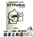 もったいない本舗 おまとめ店で買える「【中古】 HTTP & Web / 日経NETWORK / 日経BP [単行本]【宅配便出荷】」の画像です。価格は250円になります。