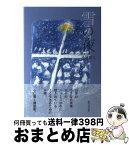 【中古】 雪の夜 / 小林 敬三 / 女子パウロ会 [単行本(ソフトカバー)]【宅配便出荷】