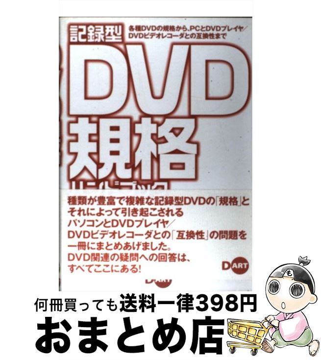 【中古】 記録型DVD規格ハンドブック 各種DVDの規格から、PCとDVDプレイヤ/DVD / TechDOC / ディーアート [単行本]【宅配便出荷】