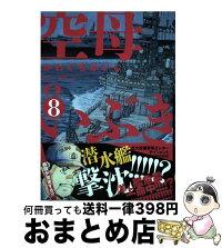 【中古】空母いぶき  8/かわぐち かいじ[コミック]