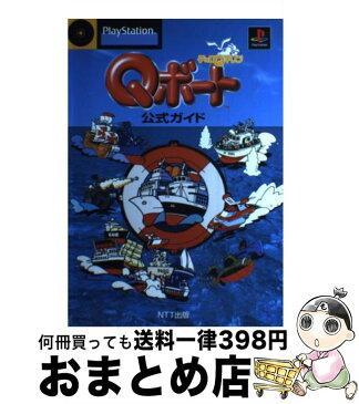 【中古】 チョロQマリンQボート公式ガイド PlayStation / NTT出版 / NTT出版 [単行本]【宅配便出荷】
