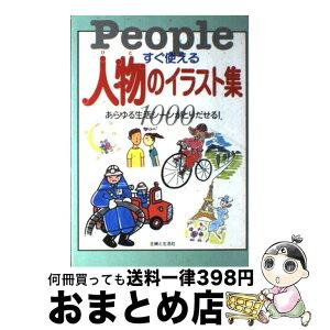 [مستعملة] الرسوم التوضيحية للأشخاص الذين يمكنهم استخدام فورًا / Shufu إلى Seikatsusha / Shufu إلى Seikatsusha [كتاب] [توصيل سريع]