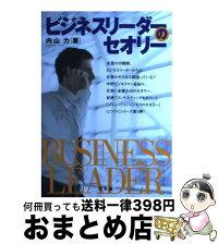 【中古】ビジネスリーダーのセオリー/内山 力[単行本]