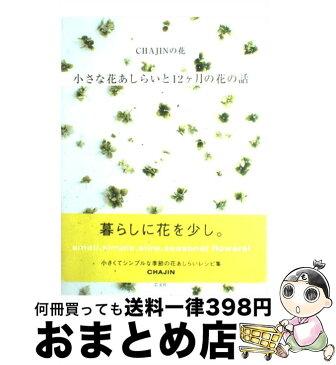 【中古】 小さな花あしらいと12ケ月の花の話 Chajinの花 / CHAJIN / 芸文社 [単行本]【宅配便出荷】