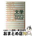 【中古】 文学 1993 / 日本文芸家協会, 文芸家協会 / 講談社 [単行本]【宅配便出荷】