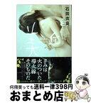 【中古】 美丘 / 石田 衣良 / KADOKAWA [文庫]【宅配便出荷】